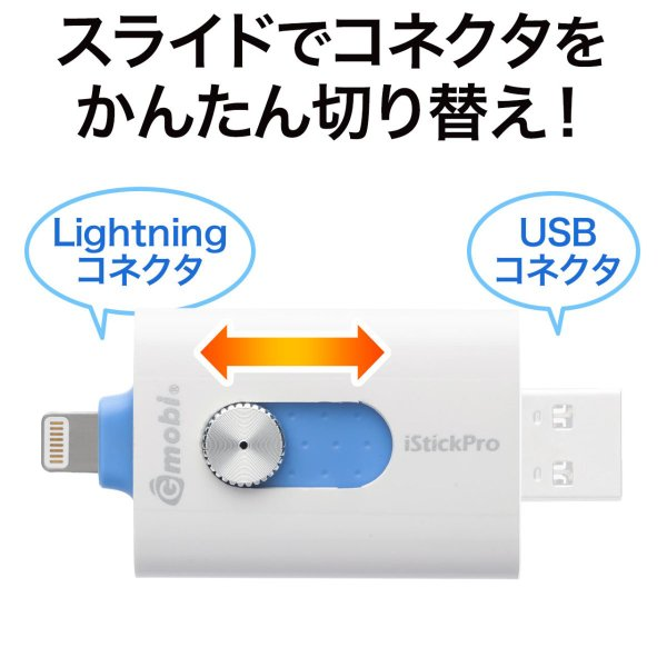 iPhone iPad USBメモリ 128GB Lightning Gmobi iStickPro 3.0(即納)|sanwadirect|05