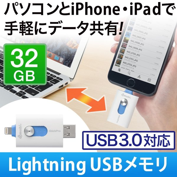 iPhone iPad USBメモリ 32GB Lightning Gmobi iStickPro 3.0(即納) sanwadirect