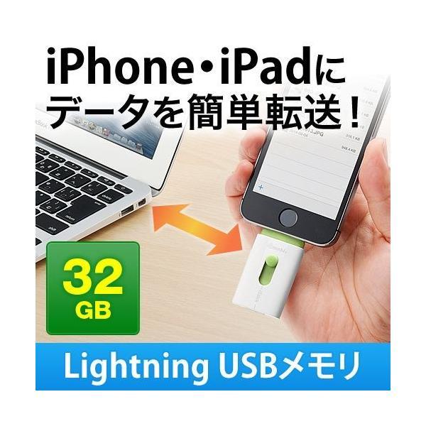 iPhone iPad USBメモリ 32GB Gmobi iStick|sanwadirect