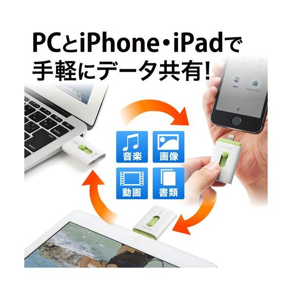 iPhone iPad USBメモリ 32GB Gmobi iStick|sanwadirect|02