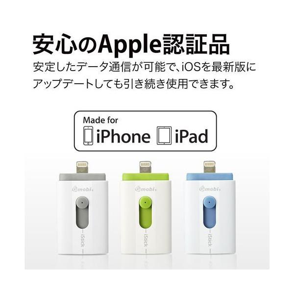 iPhone iPad USBメモリ 32GB Gmobi iStick|sanwadirect|03