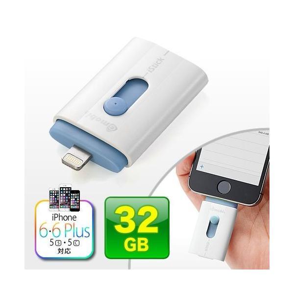 iPhone iPad USBメモリ 32GB Gmobi iStick|sanwadirect|11