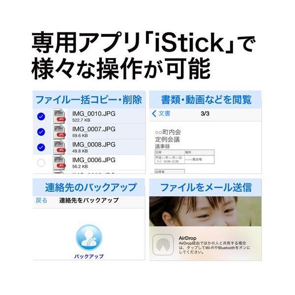 iPhone iPad USBメモリ 32GB Gmobi iStick|sanwadirect|04