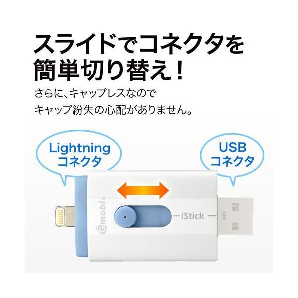 iPhone iPad USBメモリ 32GB Gmobi iStick|sanwadirect|05