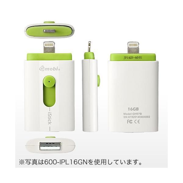 iPhone iPad USBメモリ 32GB Gmobi iStick|sanwadirect|08