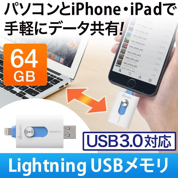 iPhone iPad USBメモリ 64GB Lightning Gmobi iStickPro 3.0|sanwadirect