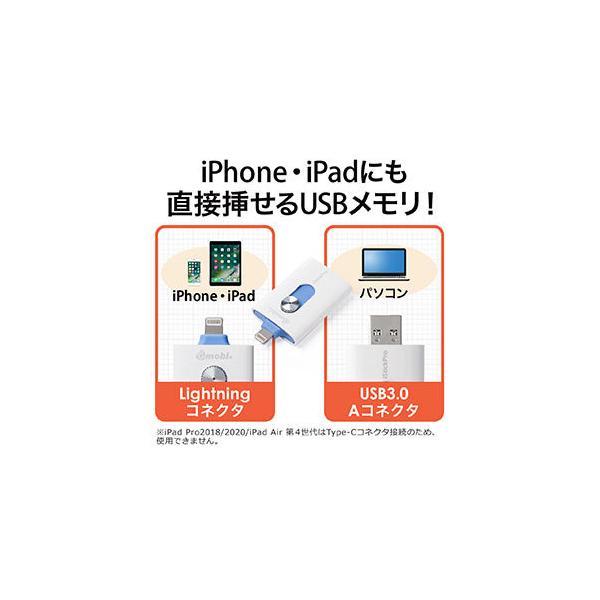iPhone iPad USBメモリ 64GB Lightning Gmobi iStickPro 3.0|sanwadirect|02