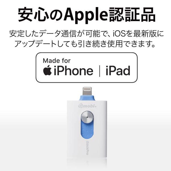 iPhone iPad USBメモリ 64GB Lightning Gmobi iStickPro 3.0|sanwadirect|03