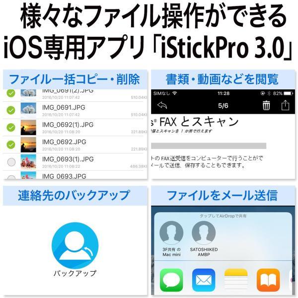 iPhone iPad USBメモリ 64GB Lightning Gmobi iStickPro 3.0|sanwadirect|04