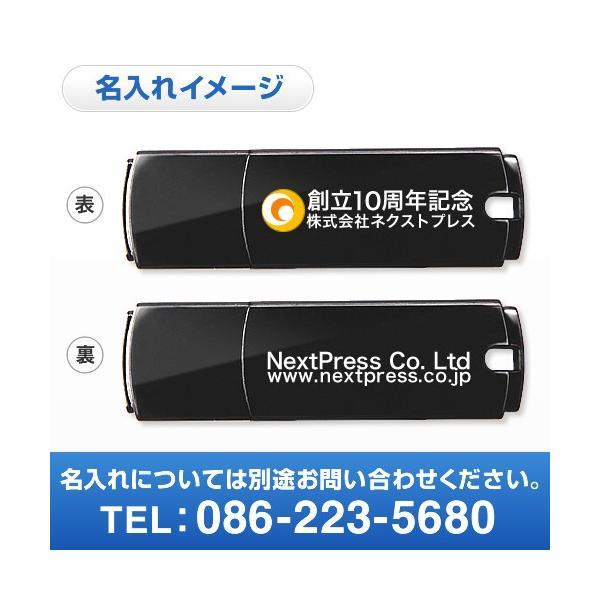 USBメモリ 8GB シンプルタイプ(即納)|sanwadirect|06