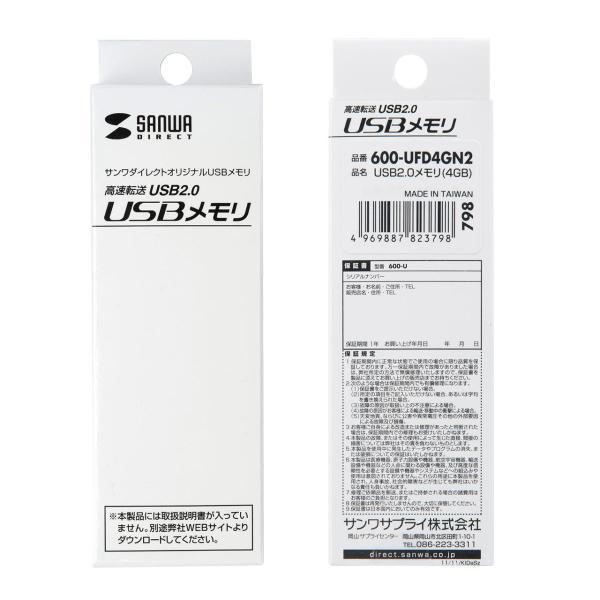 USBメモリ 4GB USBメモリー(即納)|sanwadirect|07
