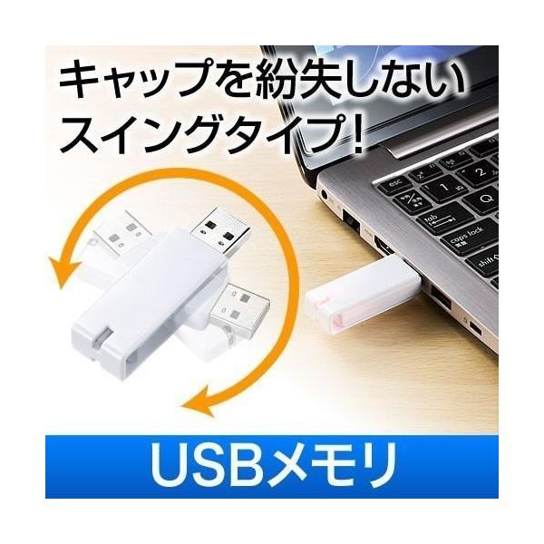 USBメモリ 16GB 紛失防止 ストラップ付き キャップレス ホワイト(即納) sanwadirect