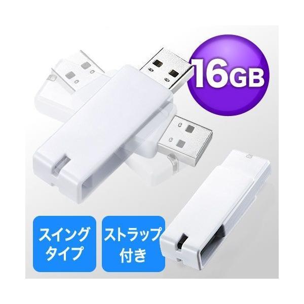 USBメモリ 16GB 紛失防止 ストラップ付き キャップレス ホワイト(即納) sanwadirect 09