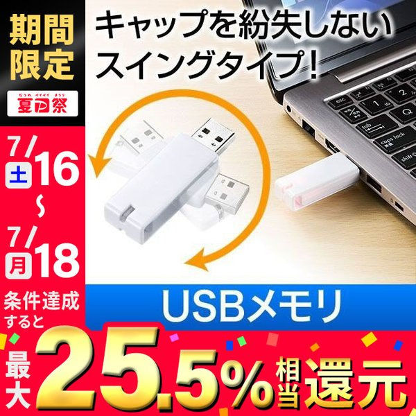 USBメモリ 4GB 紛失防止 ストラップ付き キャップレス ホワイト(即納)|sanwadirect
