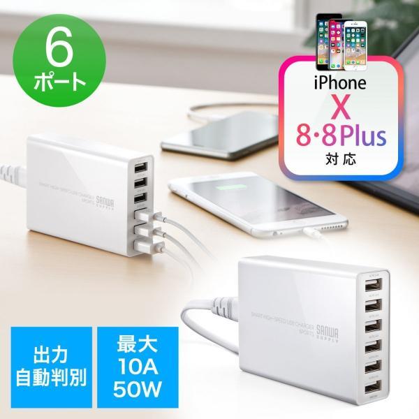 USB充電器 6ポート スマホ iPhone 急速充電 AC接続 スマホアクセサリー(即納)|sanwadirect|19