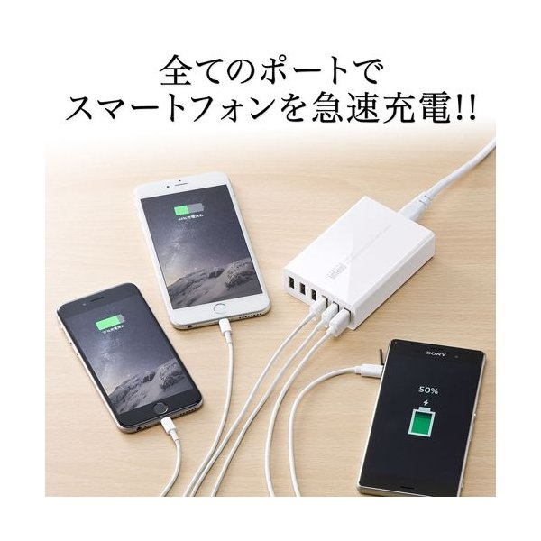 USB充電器 6ポート スマホ iPhone 急速充電 AC接続 スマホアクセサリー(即納)|sanwadirect|04