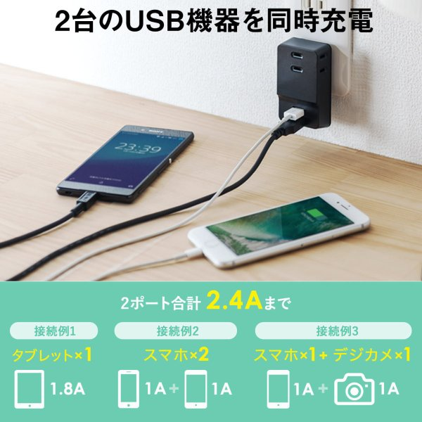 USB 充電器 コンセント スマホ iPhone 急速充電 2ポート(即納)|sanwadirect|04