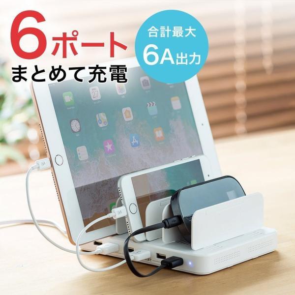 iPhone 充電スタンド スマホ 充電器 タブレット 6A 36W(即納) sanwadirect