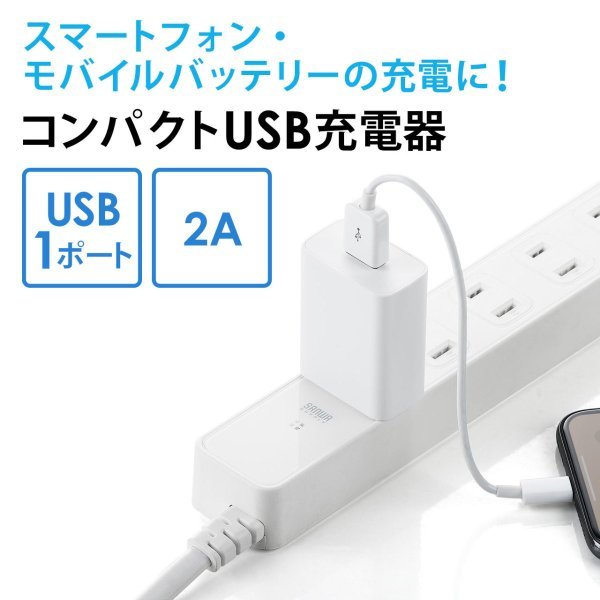 USB充電器 1ポート 2A コンパクト PSE取得 iPhone/Xperia充電対応(即納)|sanwadirect|02