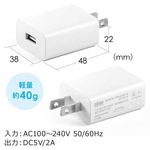 USB充電器 1ポート 2A コンパクト PSE取得 iPhone/Xperia充電対応(即納)|sanwadirect|11