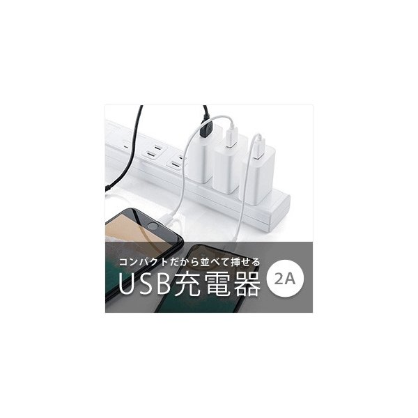 USB充電器 1ポート 2A コンパクト PSE取得 iPhone/Xperia充電対応(即納)|sanwadirect|17