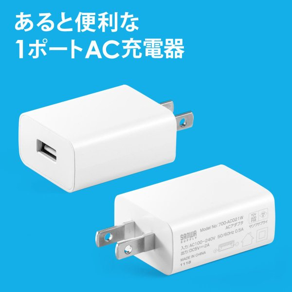 USB充電器 1ポート 2A コンパクト PSE取得 iPhone/Xperia充電対応(即納)|sanwadirect|03