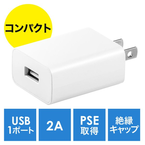 USB充電器 1ポート 2A コンパクト PSE取得 iPhone/Xperia充電対応(即納)|sanwadirect|20