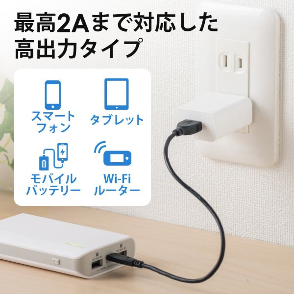 USB充電器 1ポート 2A コンパクト PSE取得 iPhone/Xperia充電対応(即納)|sanwadirect|04