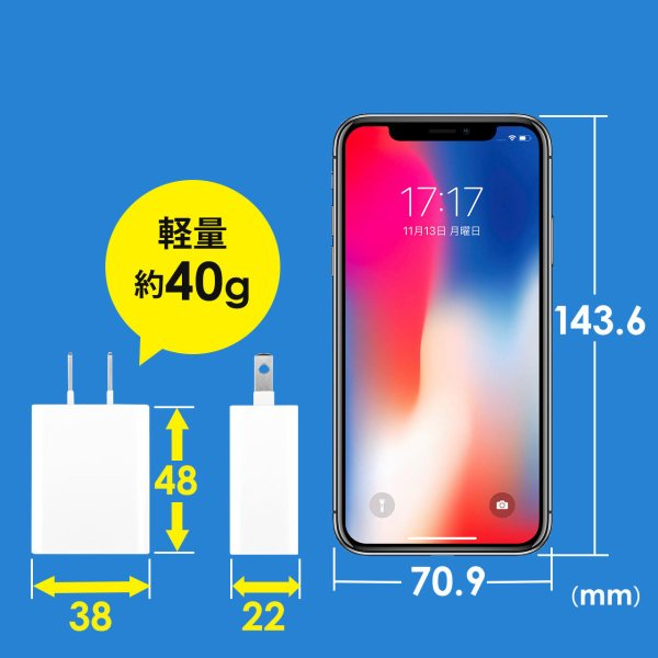 USB充電器 1ポート 2A コンパクト PSE取得 iPhone/Xperia充電対応(即納)|sanwadirect|06