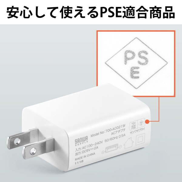USB充電器 1ポート 2A コンパクト PSE取得 iPhone/Xperia充電対応(即納)|sanwadirect|08