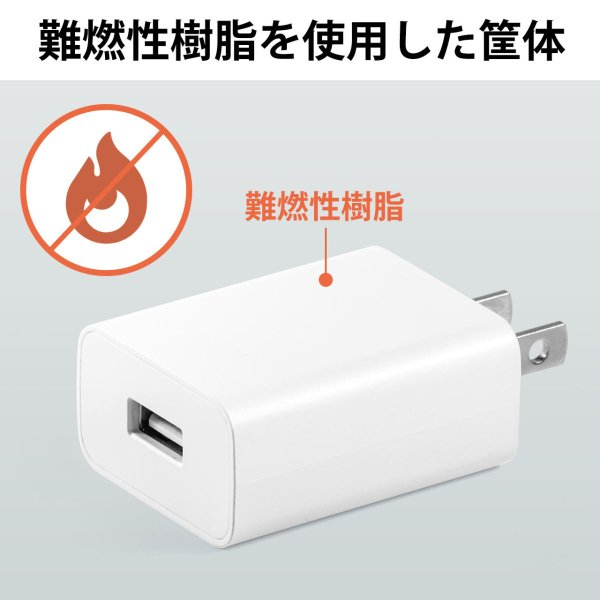 USB充電器 1ポート 2A コンパクト PSE取得 iPhone/Xperia充電対応(即納)|sanwadirect|10