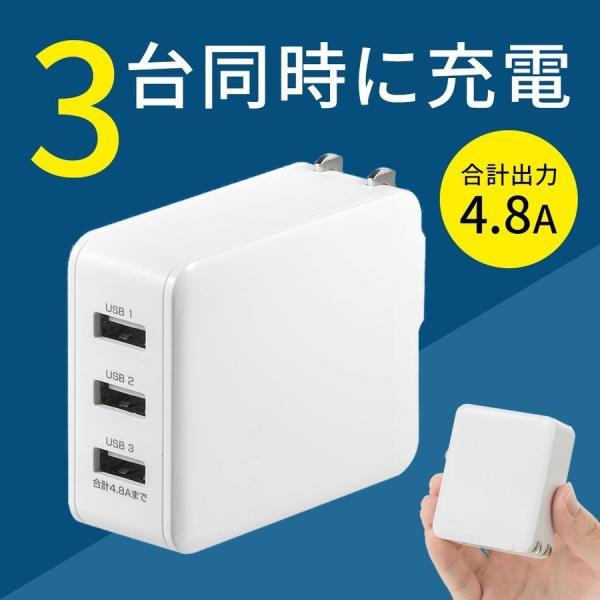 USB充電器 3ポート ACアダプター スマホ 充電 合計4.8A 出張 旅行 コンパクト(即納)|sanwadirect