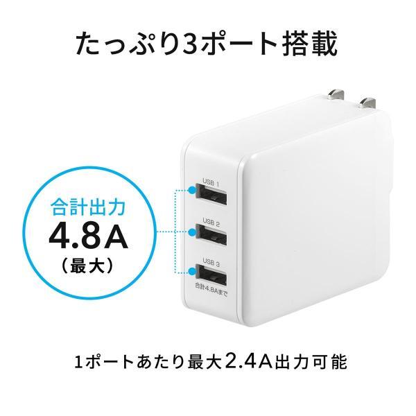USB充電器 3ポート ACアダプター スマホ 充電 合計4.8A 出張 旅行 コンパクト(即納)|sanwadirect|02