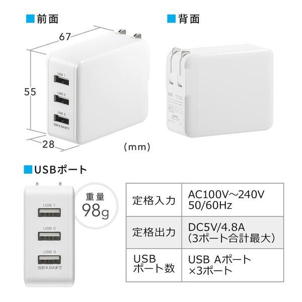 USB充電器 3ポート ACアダプター スマホ 充電 合計4.8A 出張 旅行 コンパクト(即納)|sanwadirect|11