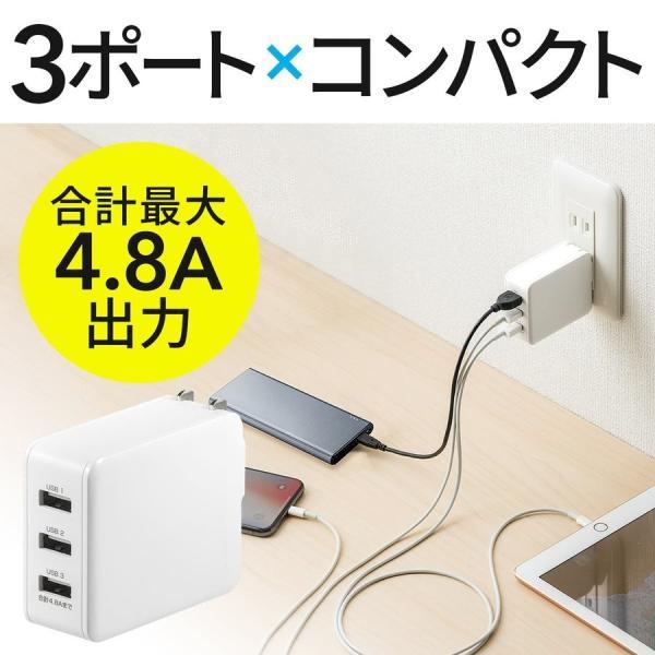 USB充電器 3ポート ACアダプター スマホ 充電 合計4.8A 出張 旅行 コンパクト(即納)|sanwadirect|18