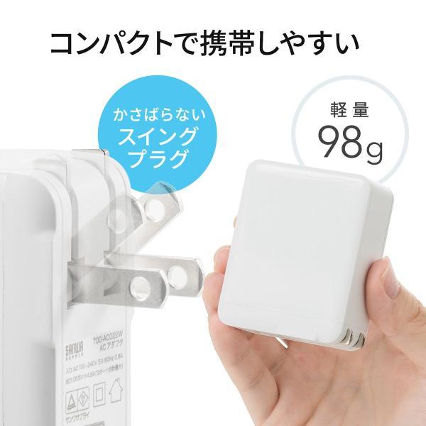 USB充電器 3ポート ACアダプター スマホ 充電 合計4.8A 出張 旅行 コンパクト(即納)|sanwadirect|06