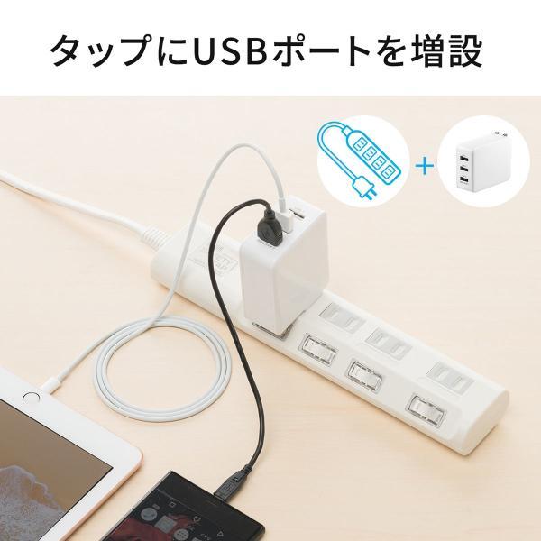 USB充電器 3ポート ACアダプター スマホ 充電 合計4.8A 出張 旅行 コンパクト(即納)|sanwadirect|10