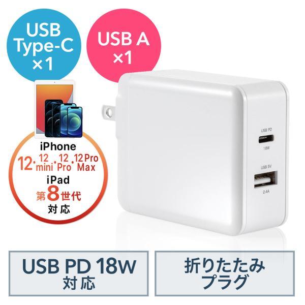 USB 急速 充電 PD充電器 iPad Pro 充電器 18W Type Cポート 小型 タイプC|sanwadirect|21