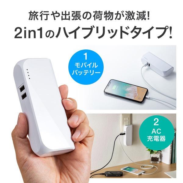 モバイルバッテリー ACプラグ コンセント 内蔵 携帯 スマホ iPhone iPad Android 2台同時充電(即納)|sanwadirect|02
