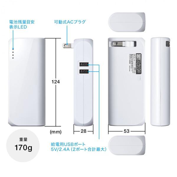 モバイルバッテリー ACプラグ コンセント 内蔵 携帯 スマホ iPhone iPad Android 2台同時充電(即納)|sanwadirect|14