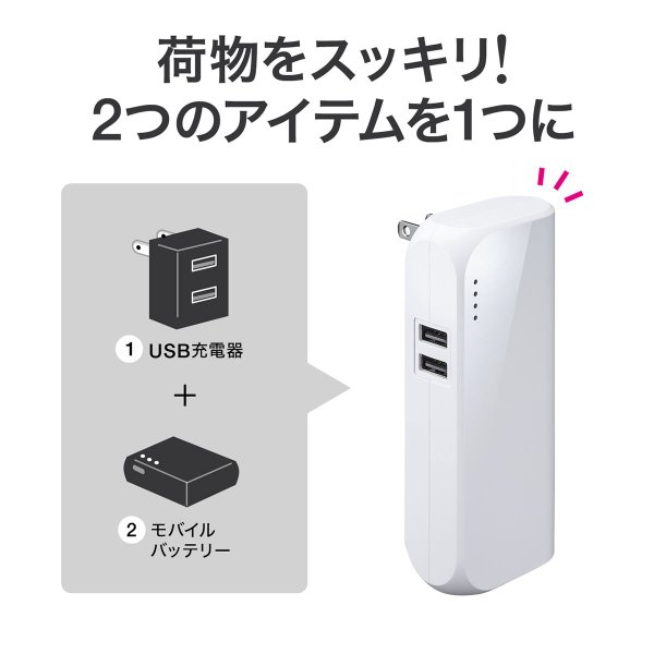 モバイルバッテリー ACプラグ コンセント 内蔵 携帯 スマホ iPhone iPad Android 2台同時充電(即納)|sanwadirect|04