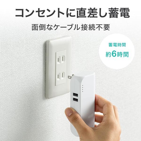 モバイルバッテリー ACプラグ コンセント 内蔵 携帯 スマホ iPhone iPad Android 2台同時充電(即納)|sanwadirect|08