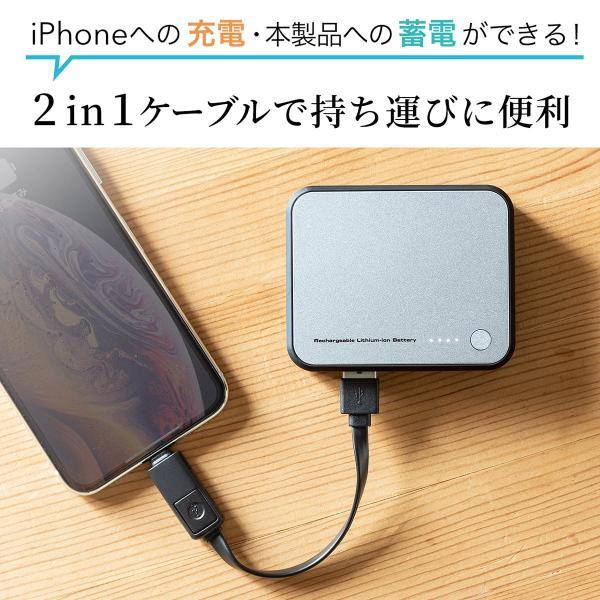 モバイルバッテリー  Lightning microUSB ケーブル収納 内蔵 ケーブル付き|sanwadirect|02