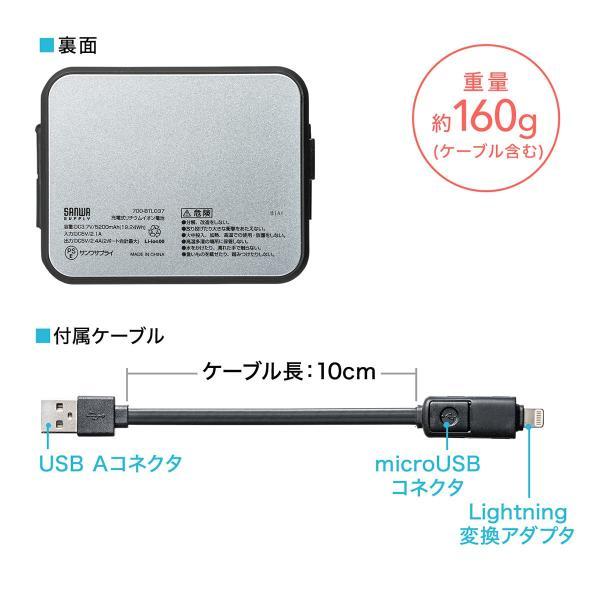 モバイルバッテリー  Lightning microUSB ケーブル収納 内蔵 ケーブル付き|sanwadirect|16