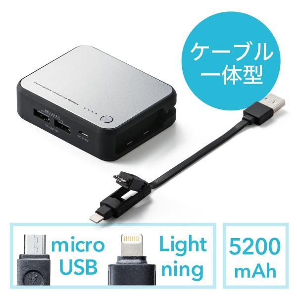 モバイルバッテリー  Lightning microUSB ケーブル収納 内蔵 ケーブル付き|sanwadirect|21