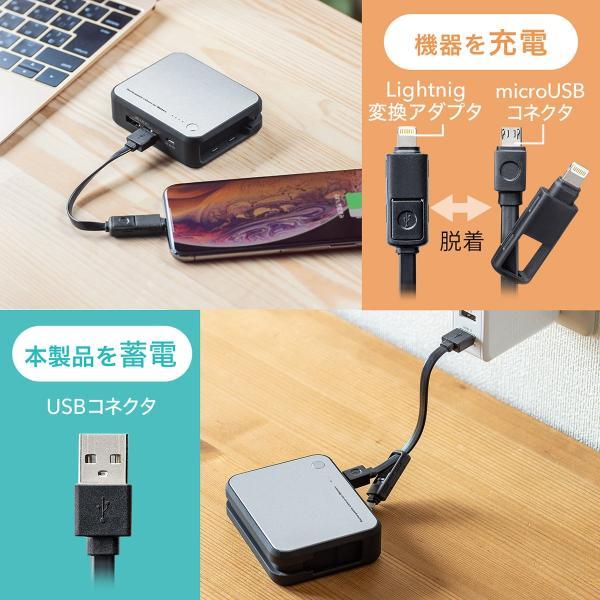 モバイルバッテリー  Lightning microUSB ケーブル収納 内蔵 ケーブル付き|sanwadirect|04