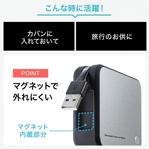 モバイルバッテリー  Lightning microUSB ケーブル収納 内蔵 ケーブル付き|sanwadirect|07