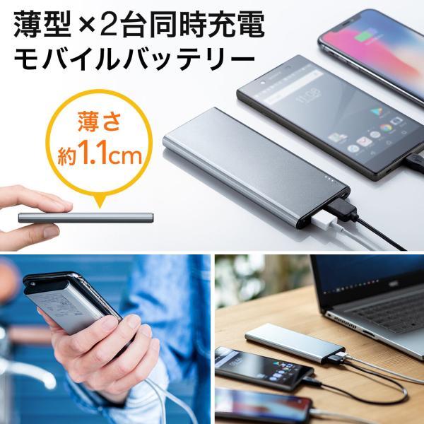 モバイルバッテリー 5000mAh 2台同時充電 軽量 コンパクト 薄型 急速充電 携帯 iPhone スマホ 充電器 PSE(即納)|sanwadirect|02