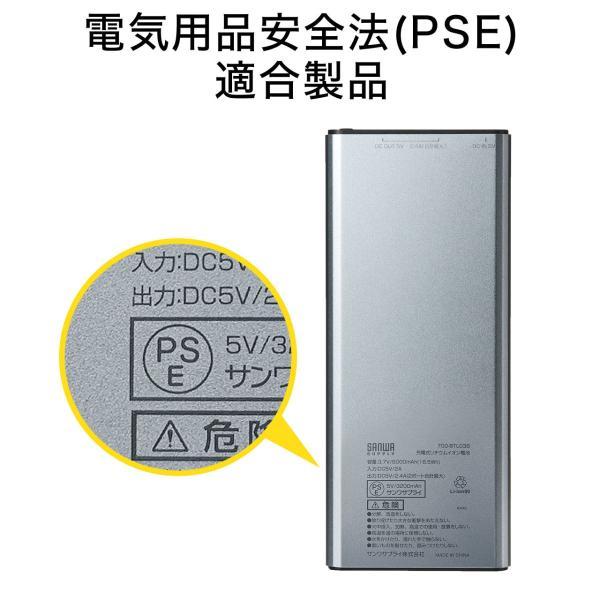 モバイルバッテリー 5000mAh 2台同時充電 軽量 コンパクト 薄型 急速充電 携帯 iPhone スマホ 充電器 PSE(即納)|sanwadirect|12