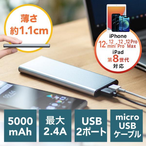 モバイルバッテリー 5000mAh 2台同時充電 軽量 コンパクト 薄型 急速充電 携帯 iPhone スマホ 充電器 PSE(即納)|sanwadirect|21